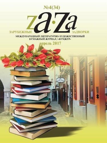 Read Online Zarubezhnye Zadvorki. Literaturno-hudozhestvennyj zhurnal No.4 (34) 2017 (Russian Edition) PDF ePub fb2 book