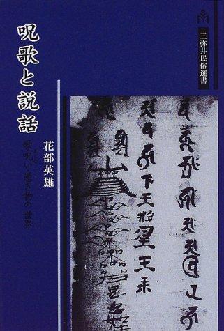 呪歌と説話―歌・呪い・憑き物の世界 (三弥井民俗選書)