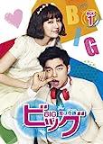 [DVD]ビッグ~愛は奇跡〈ミラクル〉~ Blu-ray BOX1