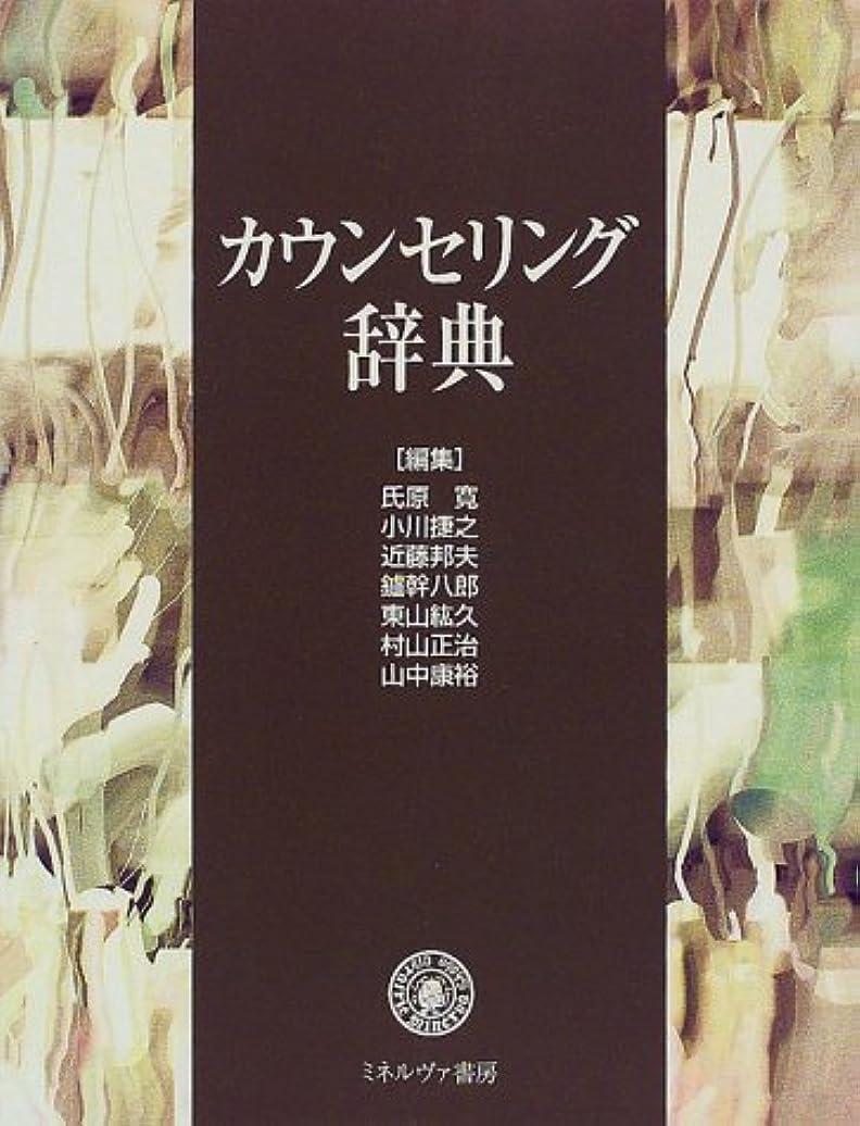 取り付け関連付ける葉を拾う「夢」を知るための109冊