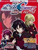 Mobile Suit Gundam SEED DESTINY OFFICIAL FILE character 01 (Official magazine file) (2005) ISBN: 4063671526 [Japanese Import]