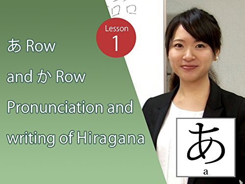 Lesson 1: あ Row and か Row  Pronunciation and writing of - Row Online Buy The