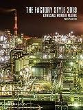 【卓上版】2019年 工場夜景カレンダー「THE FACTORY STYLE 2019 -KAWASAKI WONDER PLANTS-」