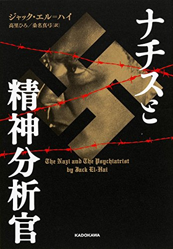 ナチスと精神分析官