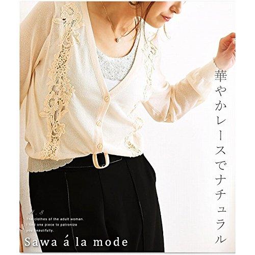 サワアラモード(sawa a la mode) シンプルでさりげない華やかカーディガン