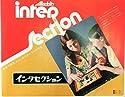 【昭和】 エポック社 インタセクション (ボードゲーム) 【希少コレクション】 Inter Secion - Aladdin