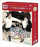 のだめカンタービレ~ネイル カンタービレ DVD-BOX1<シンプルBOXシリーズ>