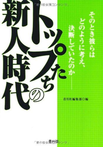 Topputachi no shinjin jidai PDF