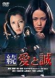 Japanese Movie - Zoku Ai To Makoto [Japan DVD] DA-5339