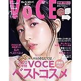 VoCE 2021年1月号 増刊