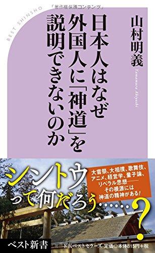 日本人はなぜ外国人に「神道」を説明できないのか (ベスト新書)