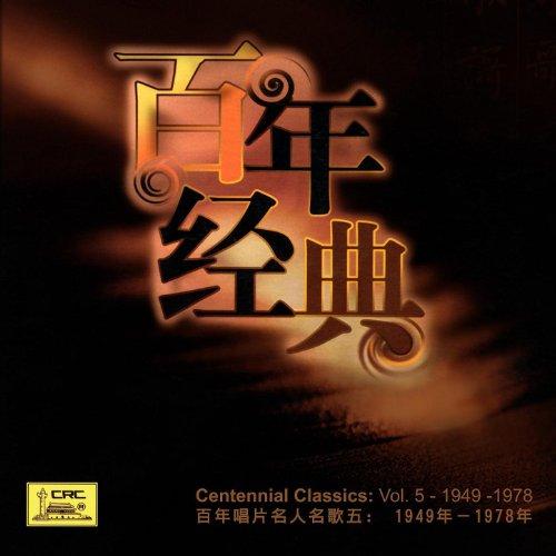 The Sun Is the Reddest and Chairman Mao Is the Dearest (Tai Yang Zui Hong Mao Zhu Xi Zui Qing)