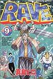 RAVE(9) (講談社コミックス)