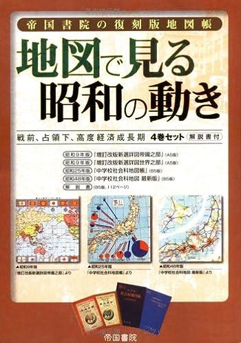 地図で見る昭和の動き:帝国書院の復刻版地図帳:戦前、占領下、高度経済成長期:解説書