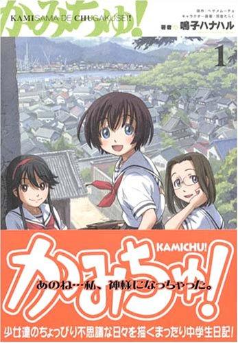 かみちゅ! 1 (電撃コミックス)