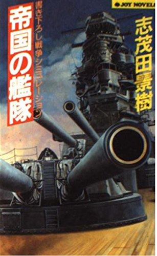 帝国の艦隊 (ジョイ・ノベルス)