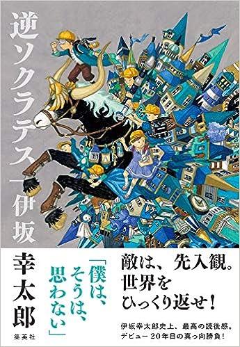 伊坂幸太郎作品の人気おすすめランキング25選【最新作のAXも】