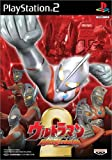 Ultraman Fighting Evolution 2 [Japan Import]