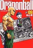 ドラゴンボール―完全版 (09) (ジャンプ・コミックス)