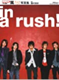 In a rush!―嵐1st写真集 (Magazine House mook)