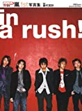 In a rush! - Arashi 1st Picture Book (Magazine House mook)