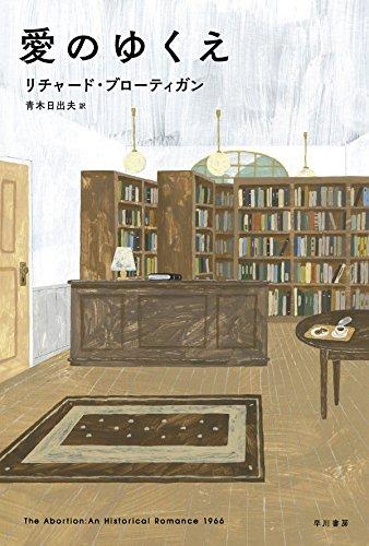 愛のゆくえ (ハヤカワepi文庫)