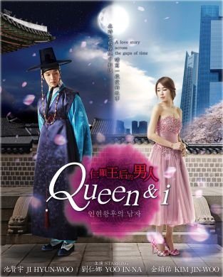 Queen and I / Queen Inhyun's Man Korean Drama DVD with English Subtitle (NTSC All - Kona Mall