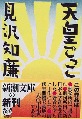 天皇ごっこ (新潮文庫)