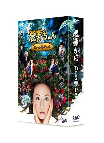 Japanese Movie - Akumu-Chan Dream Pack Akumu-Chan (My Little Nightmare) Dream Pack (3DVDS) [Japan LTD DVD] VPBT-29909