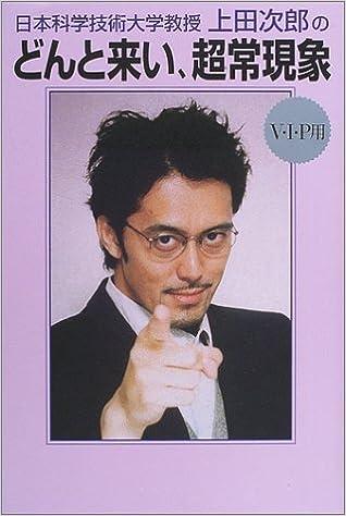 日本科学技術大学教授・上田次郎...