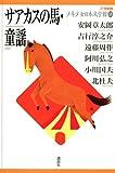 サアカスの馬・童謡 (21世紀版・少年少女日本文学館18)