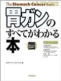 胃ガンのすべてがわかる本 (The stomach cancer book)