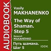 The Way of Shaman. Step 5 [Russian Edition] | Vasily Makhanenko