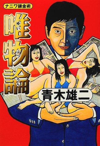 モルデハイ・ヴァヌヌ - 読書メ...