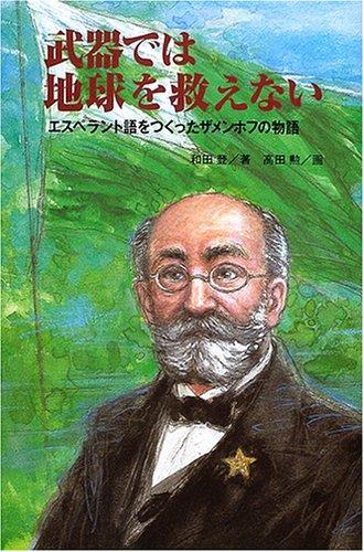 武器では地球を救えない―エスペラント語をつくったザメンホフの物語