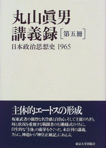 丸山眞男講義録〈第5冊〉日本政治思想史1965