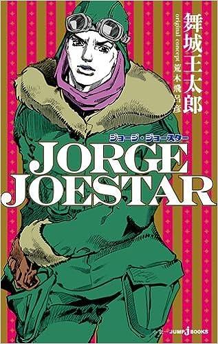 JORGE JOESTAR (JUMP j BOOKS) |...