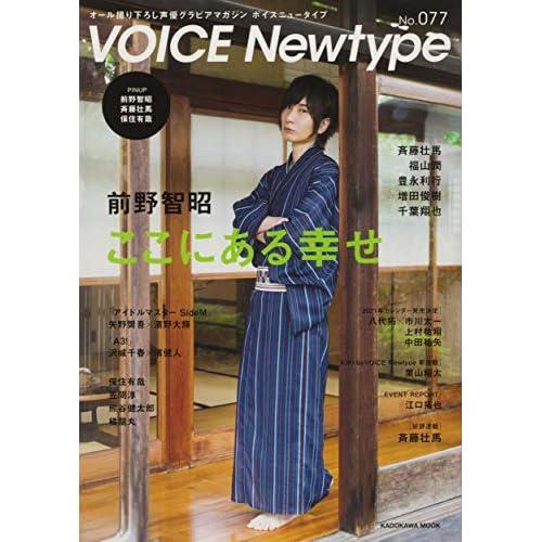 VOICE Newtype No.77 表紙画像