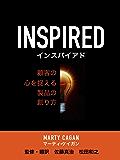 Inspired: 顧客の心を捉える製品の創り方