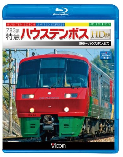 783-series-limited-express-huis-ten-bosch-in-kyushu-japan-drivers-view