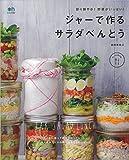 彩り鮮やか! 野菜がいっぱい! ジャーで作る サラダべんとう (ei cooking)