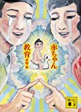 (14-1 Kodansha Bunko) Bringing Up Baby (2008) ISBN: 4062760576 [Japanese Import]