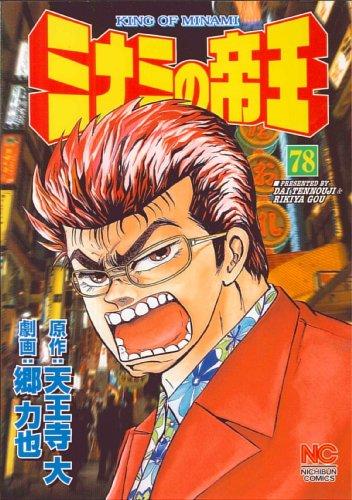 ミナミの帝王 78 (ニチブンコミックス)