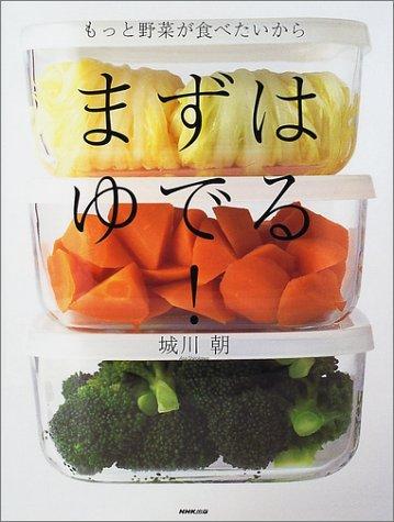 もっと野菜が食べたいから まずはゆでる!