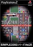 SIMPLE2000シリーズ Vol.25 THE 運転免許シミュレーション
