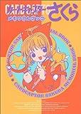 Card Captor Sakura Memorial Book (in Japanese)