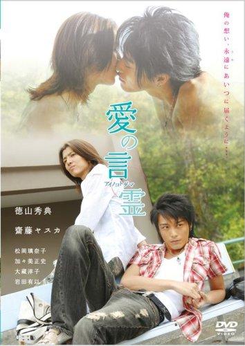愛の言霊 [DVD] B000YZO8O0
