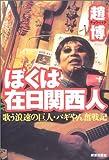 ぼくは在日関西人―歌う浪速の巨人・パギやん奮戦記
