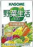カゴメ 学校給食用 野菜生活100 オリジナル 100ml×36本