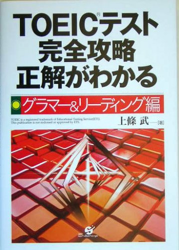 Glamour and reading reviews to understand TOEIC test is complete capture correct answer (2005) ISBN: 4883994260 [Japanese Import]